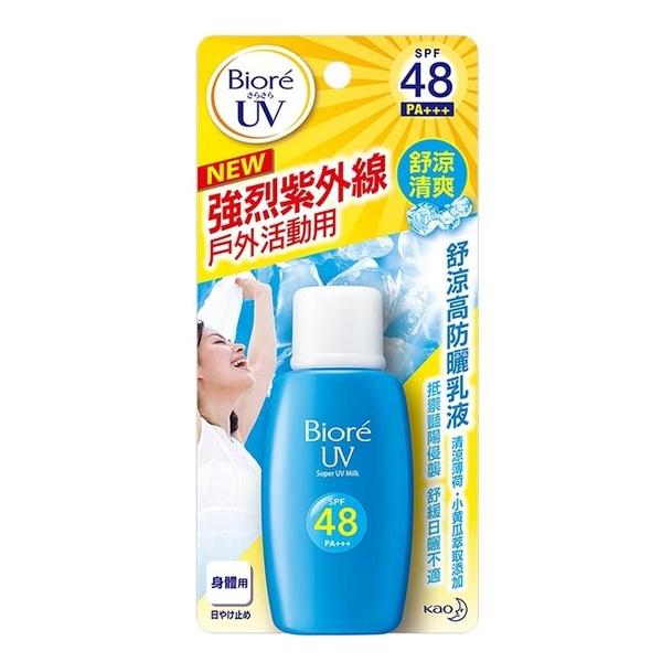 Biore舒涼高防曬乳液50ml