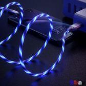 [Bbay] 數據線 100cm 流光 數據線 充電線 發光跑馬燈