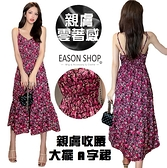 EASON SHOP(GQ0873)法式復古碎花收腰露鎖骨V領無袖細肩帶吊帶背心連身裙洋裝女過膝長裙傘狀A字裙