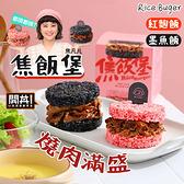 曉吃 焦飯堡 米漢堡 浪漫粉焦飯堡+時尚黑焦飯堡 米堡