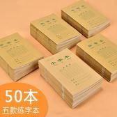 50本田字格本作業本子小學生拼音數學小字中字書寫本1-2年級兒童幼兒園