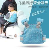 店長推薦電動摩托車兒童安全帶小孩背帶式保護帶綁帶防摔騎行寶寶腰帶嬰兒