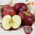 果之家 美國華盛頓榨汁富士蘋果28顆入10kg(360±15g/顆)