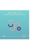 醫師的音樂處方第三輯 /李兆麟
