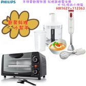 【超值組合】PHILIPS 飛利浦 HR1627+112363 手持電動攪拌器 料理調理魔法棒+9L時尚小烤箱