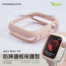 犀牛盾 Apple Watch5 / 4...