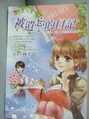 【書寶二手書T6/兒童文學_NDX】被遺忘的日記_林千容