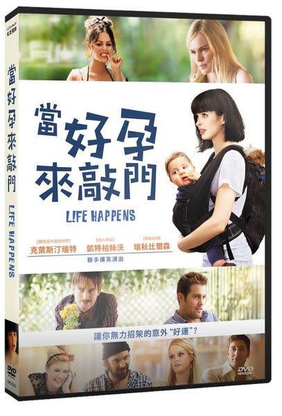 當好孕來敲門 DVD L!fe Happens  (購潮8)