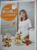 【書寶二手書T1/餐飲_ZIZ】新食感!麵包機變出85道中西料理_辣媽Shania