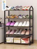 簡易多層鞋架家用經濟型宿舍門口防塵收納鞋櫃省空間組裝小鞋架子 最後一天85折