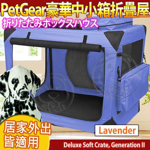 【 zoo寵物商城 】美國PetGear》pg-5530lv豪華中小箱型摺疊屋 II-薰衣草紫30吋
