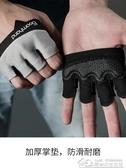 四指健身手套男半指半掌運動女防滑耐磨單杠引體向上空中瑜伽訓練 居樂坊生活館