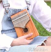 拇指琴 17音卡林巴拇指琴kalimba卡琳淋姆手指撥鋼抖音琴初學者 名創家居館