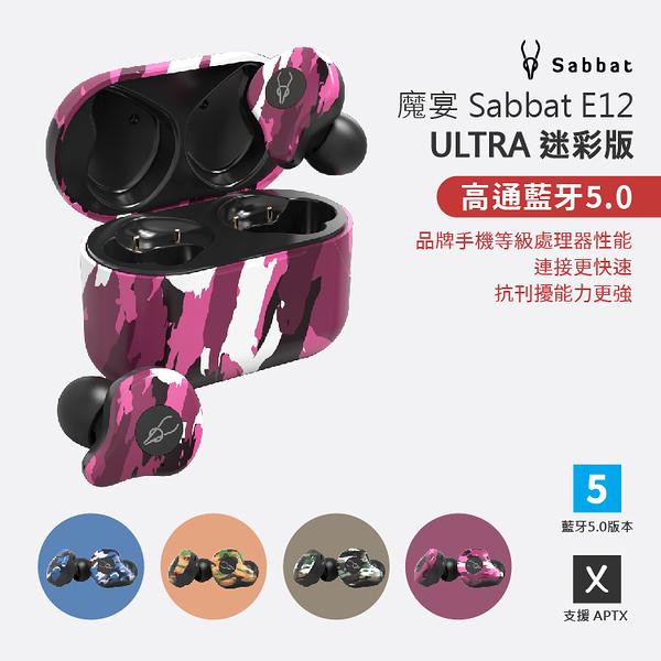 [買就送無線充電盤]魔宴 Sabbat E12 ULTRA 迷彩系列 |真無線藍牙5.0-現貨 台灣保固一年
