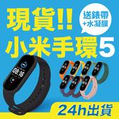 小米手環5 標準版 含運 套裝版 智能手環 心率 計步 磁吸式充電 睡眠 保固一年