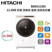 HITACHI 11.5KG日製 洗脫烘 左開 變頻 滾筒洗衣機 BDSV115EJ