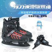 【618好康又一發】冰刀鞋速滑冰刀成人男女真冰滑冰鞋