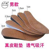 2雙隱形運動男式真皮舒適內增高鞋墊1cm1.5cm2cm2.5cm3cm4cm