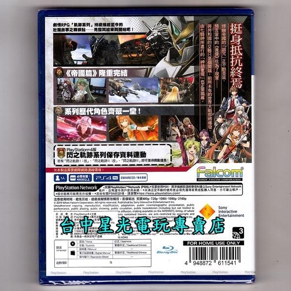 【附特典DLC PS4原版片】 英雄傳說 閃之軌跡4 IV THE END OF SAGA 中文版【台中星光電玩】