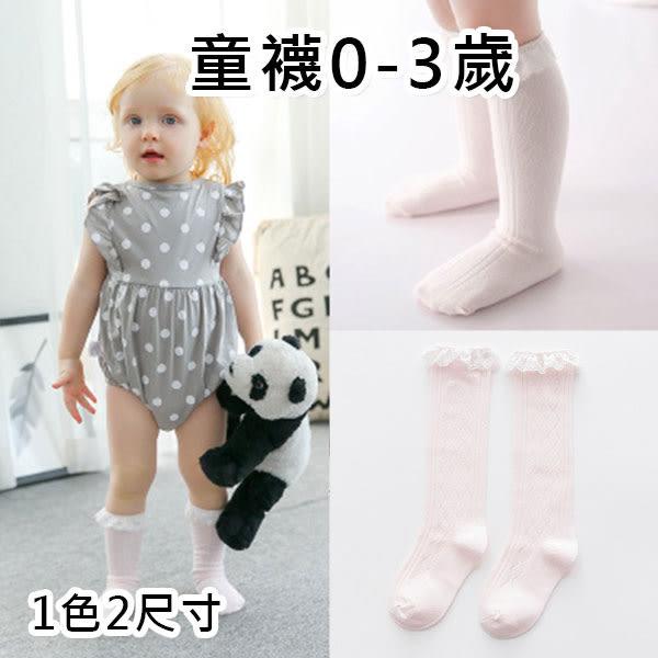 現貨 雙針中筒蕾絲花邊襪 1色2尺寸 兒童襪子/童襪《寶寶熊童裝屋》