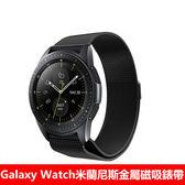 米蘭尼斯 三星 Galaxy Watch 42mm 46mm 金屬錶帶 磁吸 金屬 吸附扣 替換錶帶 腕帶 智能手錶