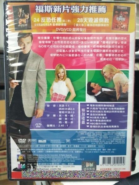 挖寶二手片-Y65-065-正版DVD-電影【愛情趴趴走】-伊旺麥奎格 瑞妮齊薇格