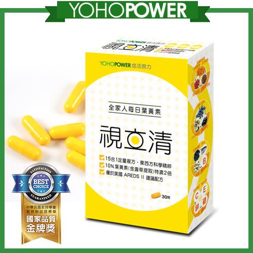 新鮮到貨【EX升級】=視野清新=視立清EX-15合1複方葉黃素膠囊(30顆/盒)