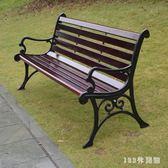 排椅 公園戶外長椅休閒長椅景觀椅子庭院椅防腐木鑄鐵排椅室外LB7141【123休閒館】