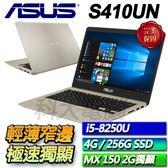 【ASUS華碩】【零利率】S410UN-0151A8250U 冰柱金 ◢14吋窄邊框8代輕薄筆電 ◣