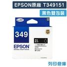 EPSON 雙包裝黑色 T349151/NO.349 原廠墨水匣 /適用 Epson WorkForce WF-3721