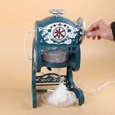 刨冰機日本One s Family冰沙機家用電動雪花碎冰機炒冰機綿綿冰機