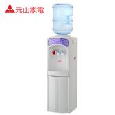 [yensun 元山家電]落地冰溫熱桶裝飲水機 YS-1994BWSI