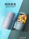燜燒壺保溫飯盒桶小學生上班族女便攜迷你悶燒杯燜粥罐大容量1人 暖心生活館