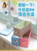 (二手書)剪貼一下!牛奶盒變身漂亮布盒
