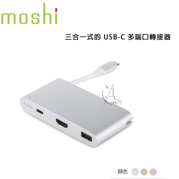 【A Shop】 Moshi 三合一 USB-C 多端口轉接器 HDMI 4K / USB 3.1- For 2016 New Macbook Pro