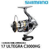 漁拓釣具 SHIMANO 17 ULTEGRA C3000HG (紡車捲線器)