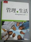 【書寶二手書T8/大學商學_E9U】管理與生活_陳澤義