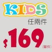 Kids任兩件_單件$169