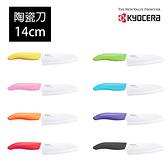 【KYOCERA】日本京瓷color系列陶瓷刀14cm(顏色任選)