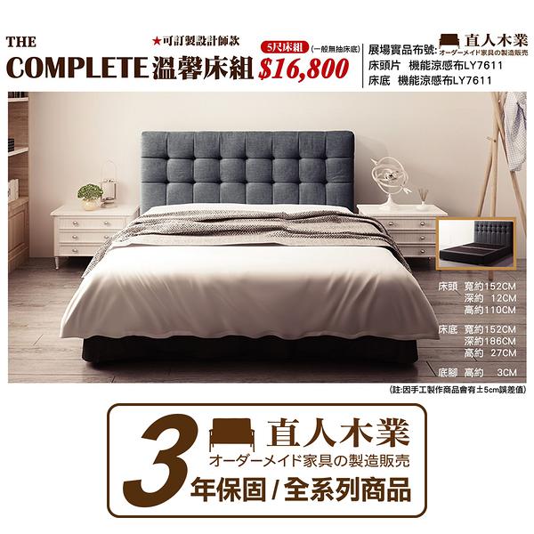 日本直人木業-THE COMPLETE 5尺保固三年高品質訂製設計師款床組(可選顏色和布料百分百台灣製)