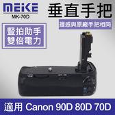 【90D 電池手把】公司貨 一年保固 Meike 美科 垂直握把 MK-70D 同 BG-E14 適用 80D 70D