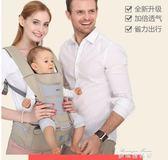 嬰兒背帶腰凳前抱式多功能四季寶寶兒童坐凳抱娃單凳通用   麥琪精品屋