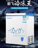 冷櫃小冰櫃商用家用小型立式冷凍冷藏櫃特價節能迷你保鮮櫃展示櫃 220V QM 依凡卡時尚