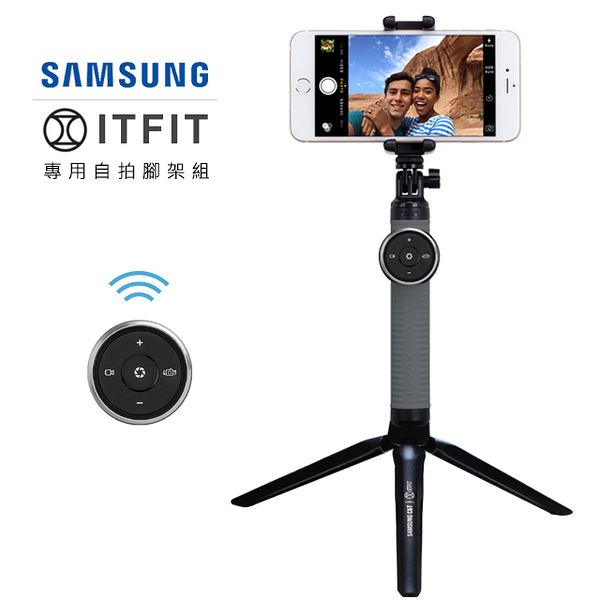 samsung原廠盒裝-ITFIT Selfie STICK 藍牙自拍桿腳架組70cm
