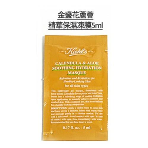 KIEHLS契爾氏 金盞花蘆薈精華保濕凍膜 5ml 試用包體驗包《小婷子》