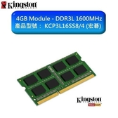 金士頓 筆記型記憶體 【KCP3L16SS8/4】 ACER 4G 4GB DDR3-1600 低電壓 新風尚潮流