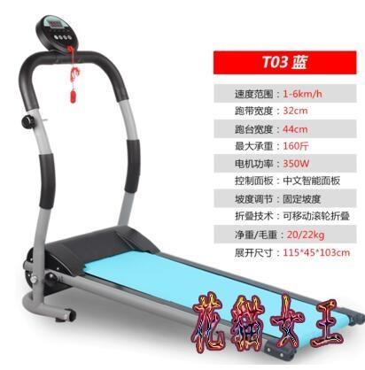 220V 跑步機家用款電動室內走步機多功能超靜音折疊免安裝踏步機 aj12702【花貓女王】