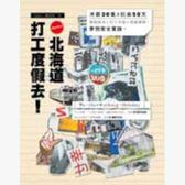 Wo-Ho!北海道打工度假去!月薪30萬X玩樂50天:學習語言+打工分享+旅遊資訊,夢...