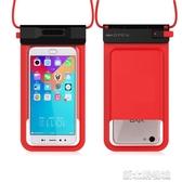手機防水袋潛水套觸屏iphone7/8plus通用vivo外賣防雨華為/蘋果x 新北購物城