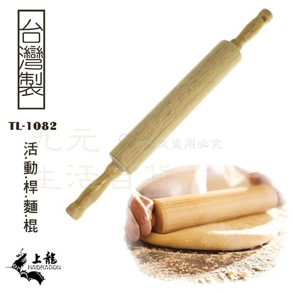 【九元生活百貨】上龍 TL-1082 活動桿麵棍 滾軸橄麵棍 擀麵棍 台灣製